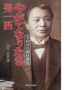 やがてなりたき男一匹 大倉喜八郎狂歌集
