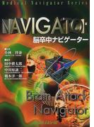 脳卒中ナビゲーター (Medical navigator series)