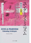 ユングとフェミニズム 解放の元型