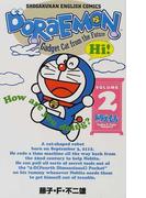 ドラえもん Volume2 日本語訳付 (Shogakukan English comics)