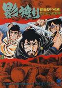 影狩り 10 血走りの重蔵 (リイド文庫)(リイド文庫)