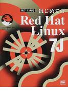 はじめてのRed Hat Linux 7J 改訂
