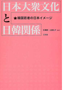 日本大衆文化と日韓関係 韓国若者の日本イメージ