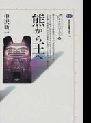 熊から王へ (講談社選書メチエ カイエ・ソバージュ)(講談社選書メチエ)