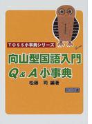 向山型国語入門Q&A小事典 (TOSS小事典シリーズ)