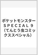 ポケットモンスターSPECIAL 9 (てんとう虫コミックススペシャル)(てんとう虫コミックス スペシャル)