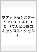 ポケットモンスターSPECIAL 10 (てんとう虫コミックススペシャル)(てんとう虫コミックス スペシャル)