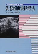 乳腺超音波診断法