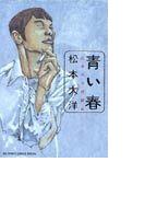 青い春 松本大洋短編集 (Big spirits comics special)