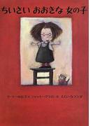 ちいさいおおきな女の子 (講談社の翻訳絵本 ピュア・セレクション)