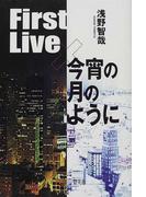 First live×今宵の月のように