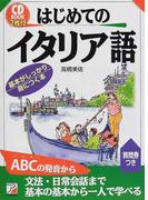 はじめてのイタリア語 (CD book)