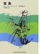 宝島 (福音館文庫)(福音館文庫)