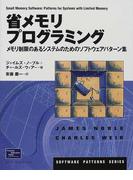 省メモリプログラミング メモリ制限のあるシステムのためのソフトウェアパターン集 (Software patterns series)