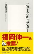 ニュースキャスター (集英社新書)(集英社新書)