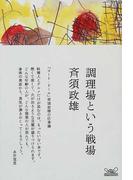 調理場という戦場 「コート・ドール」斉須政雄の仕事論 (ほぼ日ブックス)