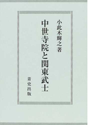 中世寺院と関東武士