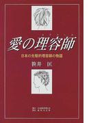 愛の理容師 日本の先駆的理容師の物語