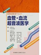血管・血流超音波医学 (超音波医学TEXT)