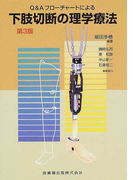 Q&Aフローチャートによる下肢切断の理学療法 第3版