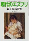 現代のエスプリ No.420 母子臨床再考