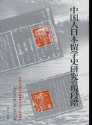 中国人日本留学史研究の現段階