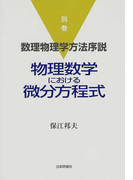 物理数学における微分方程式 (数理物理学方法序説)
