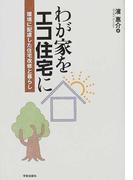 わが家をエコ住宅に 環境に配慮した住宅改修と暮らし