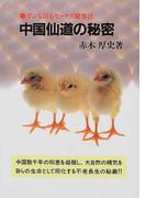 中国仙道の秘密 ガンも治るセックス健康法 新装版
