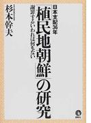 「植民地朝鮮」の研究 日本支配36年 謝罪するいわれは何もない