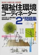 福祉住環境コーディネーター2級問題集 東京商工会議所主催検定試験