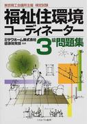 福祉住環境コーディネーター3級問題集 東京商工会議所主催検定試験