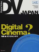 DVジャパン Vol.5 特集・デジタルシネマ