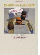 Dr.モローのリッチな生活 1 1991〜1993 (Fox comics)