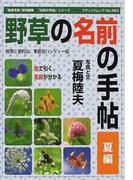 野草の名前の手帖 夏編 (ブティックムック 「名前の手帖」シリーズ)