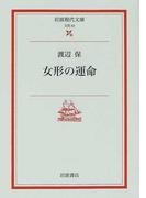 女形の運命 (岩波現代文庫 文芸)(岩波現代文庫)