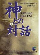 神との対話 2 宇宙を生きる自分を生きる (サンマーク文庫)(サンマーク文庫)
