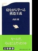 寝ながら学べる構造主義 (文春新書)(文春新書)