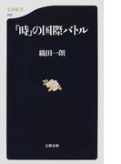 「時」の国際バトル (文春新書)(文春新書)