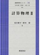 計算物理 2 (基礎物理学シリーズ)