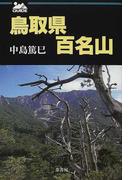 鳥取県百名山 Guide