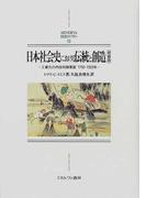 日本社会史における伝統と創造 工業化の内在的諸要因 1750−1920年 増補版 (MINERVA日本史ライブラリー)
