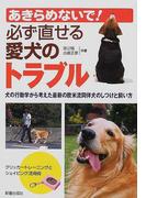 あきらめないで!必ず直せる愛犬のトラブル 犬の行動学から考えた最新の欧米流同伴犬のしつけと飼い方
