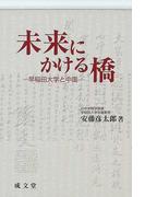 未来にかける橋 早稲田大学と中国 (成文堂選書)
