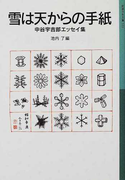 雪は天からの手紙 中谷宇吉郎エッセイ集 (岩波少年文庫)(岩波少年文庫)