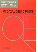 MTシステムにおける技術開発 (品質工学応用講座)