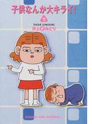 子供なんか大キライ! 5 (YOU漫画文庫)
