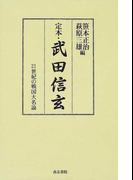定本・武田信玄 21世紀の戦国大名論