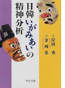 日韓いがみあいの精神分析 (中公文庫)(中公文庫)