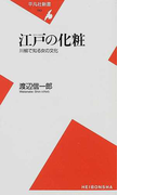 江戸の化粧 川柳で知る女の文化 (平凡社新書)(平凡社新書)